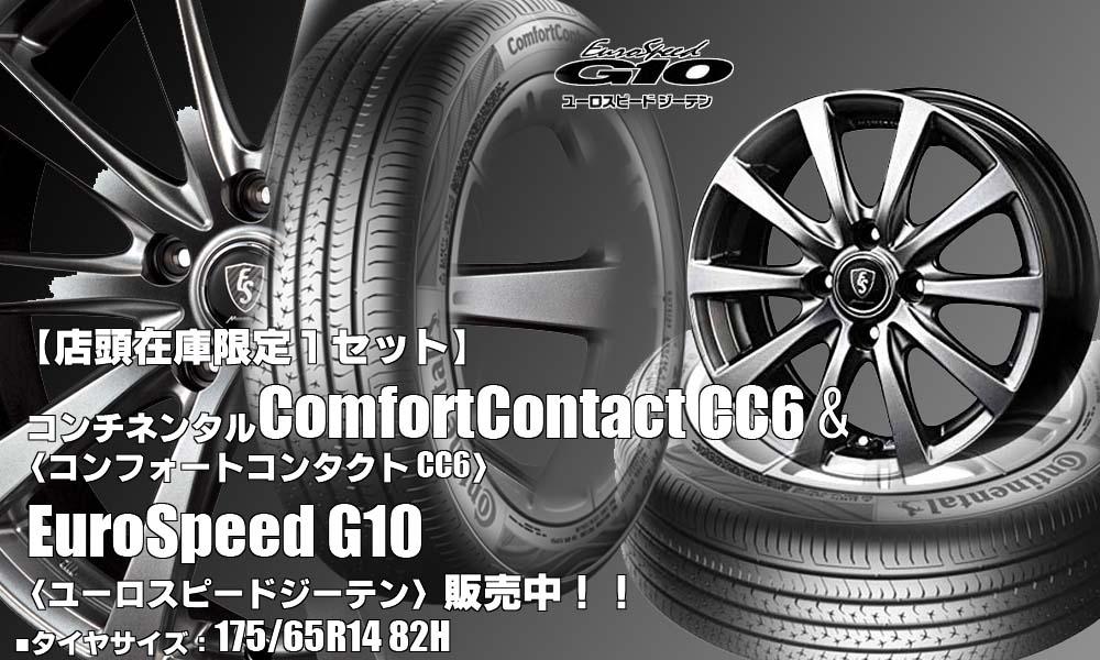 【店頭在庫限定1セット】コンチネンタルComfortContact CC6&EuroSpeed G10|タイヤホイール4本セット