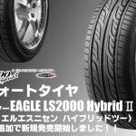 【追加発売】コンフォートタイヤ、グッドイヤー EAGLE LS2000 HybridⅡを1サイズ追加で新規発売開始