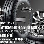 【店頭在庫限定1セット】低燃費タイヤグッドイヤーEfficientGrip ECO EG02&EuroSpeed G10|タイヤホイール4本セット