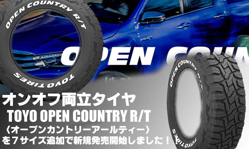 トーヨーOPEN COUNTRY R/T|オンオフ両立タイヤ