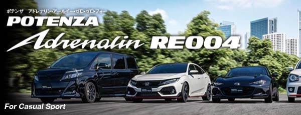 ブリヂストンPOTENZA Adrenalin RE004|カジュアルスポーツタイヤ、