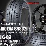 【新発売】低燃費タイヤ|ファルケン SINCERA SN832i &G.speed G-03|タイヤホイール4本セット