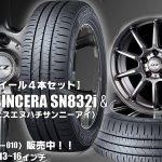 【新発売】低燃費タイヤ|ファルケン SINCERA SN832i &LCZ010|タイヤホイール4本セット