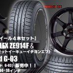 【新発売】コンフォート低燃費タイヤ|ファルケン ZIEX ZE914F &G.speed G-03|タイヤホイール4本セット