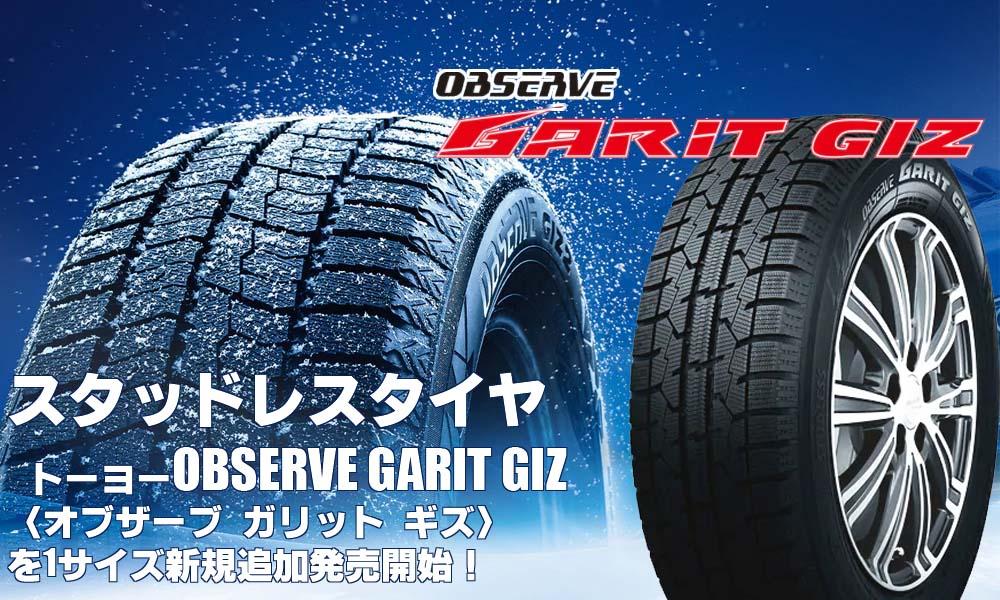 【追加発売】スタッドレスタイヤ、トーヨーOBSERVE GARIT GIZを1サイズ追加で新規発売開始