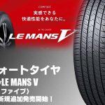 【追加発売】コンフォートタイヤ、ダンロップLE MANS Vを6サイズ追加で新規発売開始