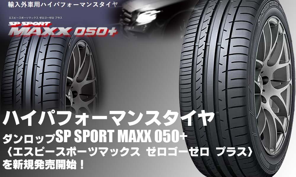 【新発売】ハイパフォーマンスタイヤ、ダンロップSP SPORT MAXX 050+を新規発売開始