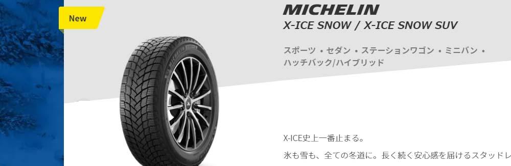 ミシュラン X-ICE SNOW/X-ICE SNOW SUV|スタッドレスタイヤ