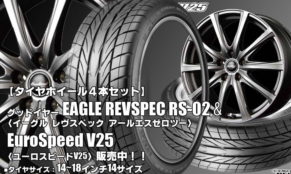【新発売】スポーティータイヤ|グッドイヤーEAGLE REVSPEC RS-02 &とEuroSpeed V25|タイヤホイール4本セット