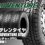 【新発売】オールテレーンタイヤ、クムホROADVENTURE AT51を新規発売開始