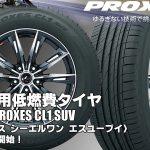 【新発売】SUV専用低燃費タイヤ、トーヨーPROXES CL1 SUVを新規発売開始