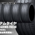 【追加発売】プレミアムタイヤ、ファルケン AZENIS FK510を8サイズ追加で新規発売開始