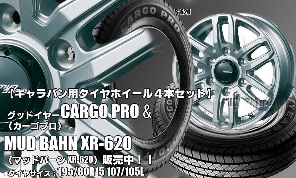 【新発売】キャラバン用 グッドイヤーCARGO PRO&MUD BAHN XR-620 タイヤホイール4本セット