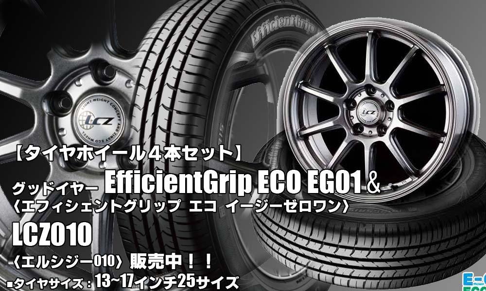 【新発売】グッドイヤーEfficientGrip ECO EG01 &LCZ010 タイヤホイール4本セット