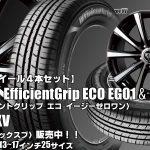 【新発売】グッドイヤーEfficientGrip ECO EG01 &Razee XV|タイヤホイール4本セット