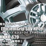 【新発売】ジムニー用|グッドイヤーEfficientGrip SUV HP01 &LMUD BAHN XR-620|タイヤホイール4本セット