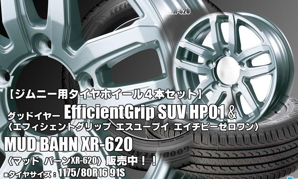 【新発売】ジムニー用 グッドイヤーEfficientGrip SUV HP01 &LMUD BAHN XR-620 タイヤホイール4本セット