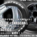 【新発売】ハイエース用|グッドイヤーEAGLE #1 NASCAR&KEELER TACTICS|タイヤホイール4本セット