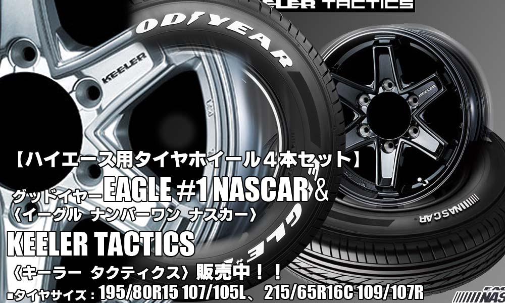 【新発売】ハイエース用 グッドイヤーEAGLE #1 NASCAR&KEELER TACTICS タイヤホイール4本セット