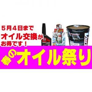 2021春のオイル祭り開催!4/6(火)~5/4(火)まで