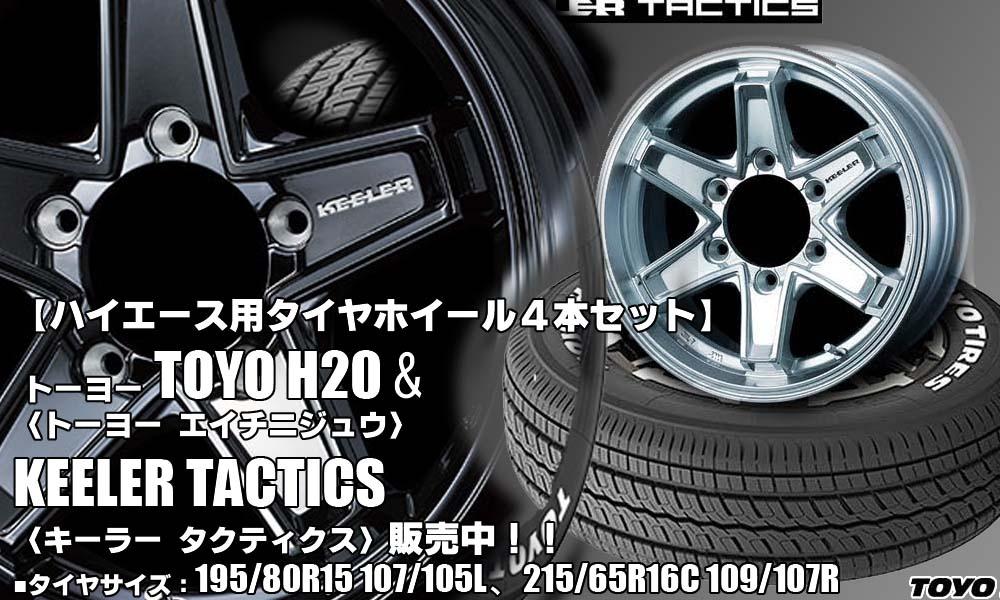 ハイエース用 トーヨーTOYO H20&KEELER TACTICS タイヤホイール4本セット