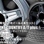 【新発売】ジムニー用|トーヨーOPEN COUNTRY A/T plus &KEELER TACTICS|タイヤホイール4本セット