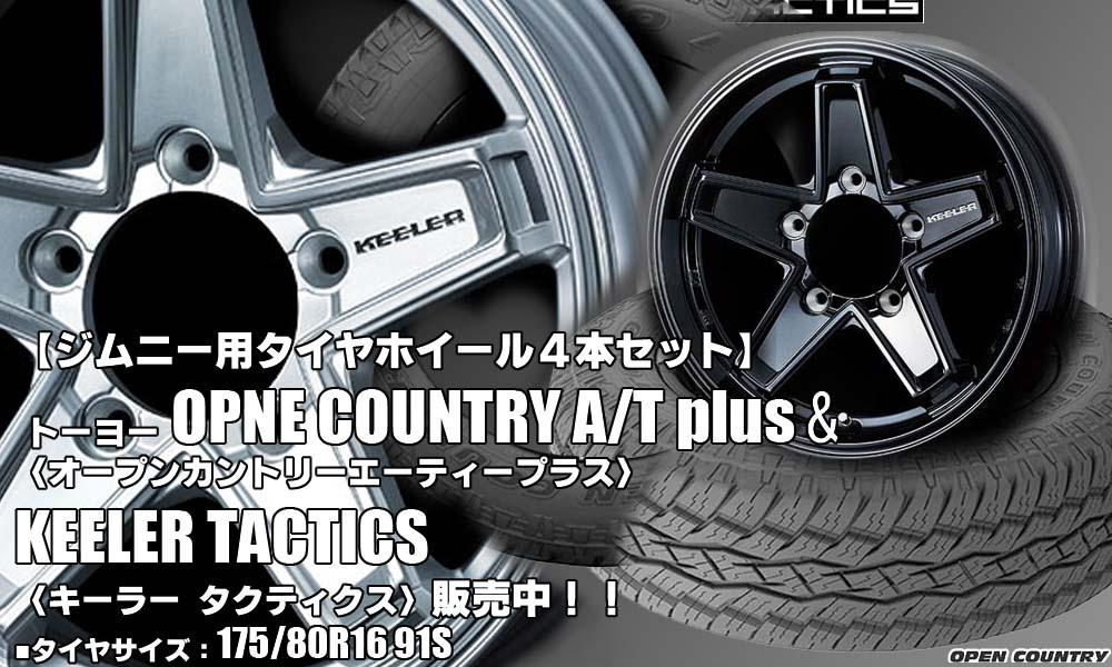 【新発売】ジムニー用 トーヨーOPEN COUNTRY A/T plus &KEELER TACTICS タイヤホイール4本セット