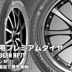 【追加発売】SUV用プレミアムタイヤ、クムホCRUGEN HP71を2サイズ追加で新規発売開始