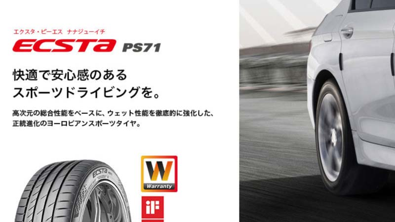 クムホECSTA PS71|ヨーロピアンスポーツタイヤ