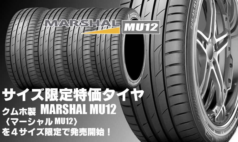 【サイズ限定】サイズ限定超特価タイヤ、クムホ製MARSHAL MU12を4サイズ限定で新規発売開始