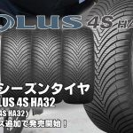 【追加発売】オールシーズンタイヤ、クムホSOLUS 4S HA32を16サイズ追加で新規発売開始