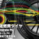 【追加発売】新世代低燃費タイヤ、ピレリ Cinturato P6を1サイズ追加で新規発売開始