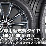 【新発売】ミニバン専用低燃費タイヤ、グッドイヤーEfficientGrip RVF02を新規発売開始