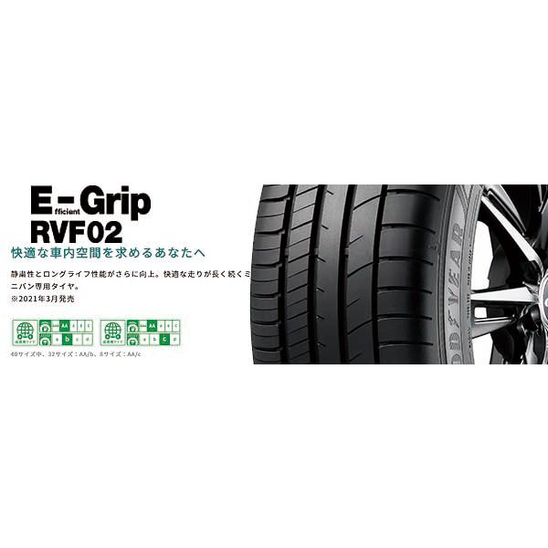 店頭在庫限り|グッドイヤーEfficientGrip RVF02|195/65R15 91H〈4本〉|ミニバン用低燃費タイヤ