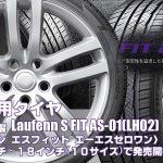 【新発売】RV専用タイヤ、ハンコック製Laufenn S FIT AS-01(LH02)を新規発売開始