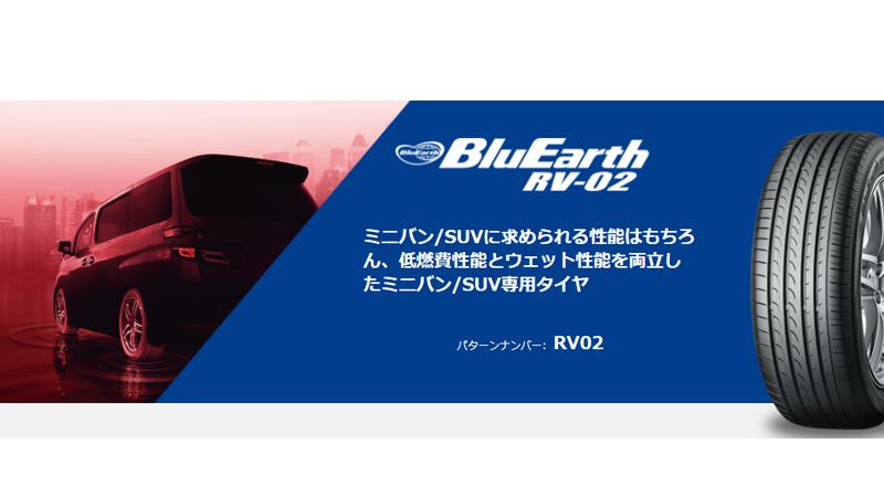 ヨコハマBluEarth RV-02|ミニバン専用低燃費タイヤ
