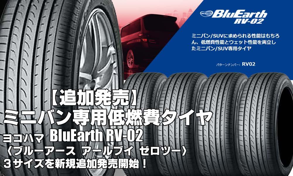 【追加発売】ミニバン専用低燃費タイヤ、ヨコハマBluEarth RV-02を3サイズ追加で新規発売開始