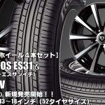 【新発売】ヨコハマ ECOS ES31&Razee XV|タイヤホイール4本セット