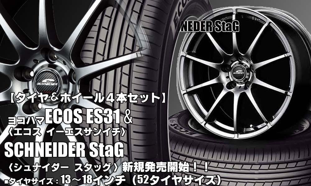 【新発売】ヨコハマ ECOS ES31&SCHNEIDER StaG|タイヤホイール4本セット