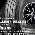 【新発売】SEIBERLING SL101&RIZLEY VS|タイヤホイール4本セット