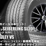 【新発売】SEIBERLING SL201&RIZLEY VS|タイヤホイール4本セット