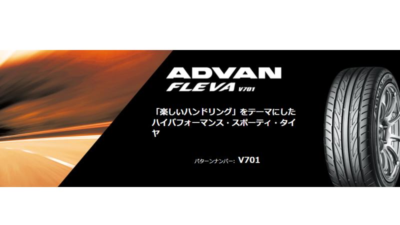 ヨコハマADVAN FLEVA V701|スポーティタイヤ