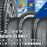 【新発売】オールシーズンタイヤ、ヨコハマBluEarth-4S AW21を新規発売開始