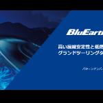 【新発売】低燃費グランドツーリングタイヤ、ヨコハマBluEarth-GT AE51を新規発売開始