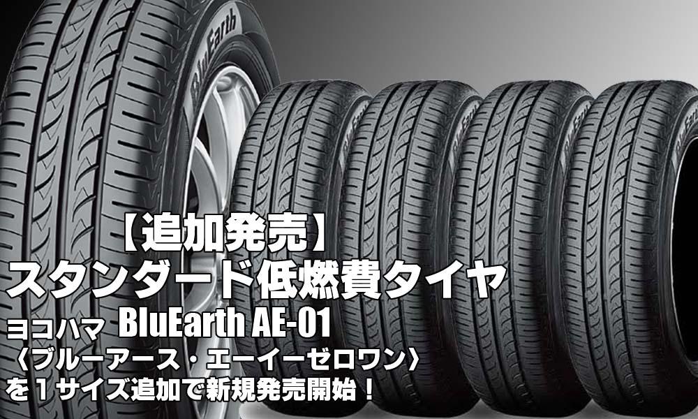 【追加発売】低燃費タイヤのスタンダード、ヨコハマ BluEarth AE-01を1サイズ追加で新規発売開始