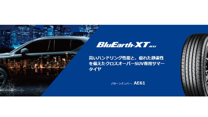 ヨコハマBluEarth-XT AE61|低燃費クロスオーバーSUV専用サマータイヤ