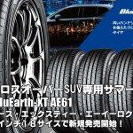 【新発売】低燃費クロスオーバーSUV専用サマータイヤ、ヨコハマBluEarth-XT AE61を新規発売開始