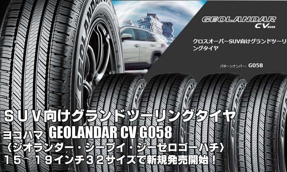 【新発売】クロスオーバーSUV向けタイヤ、ヨコハマGEOLANDAR CV G058を新規発売開始