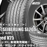 【新発売】SEIBERLING SL201&EuroSpeed V25|タイヤホイール4本セット
