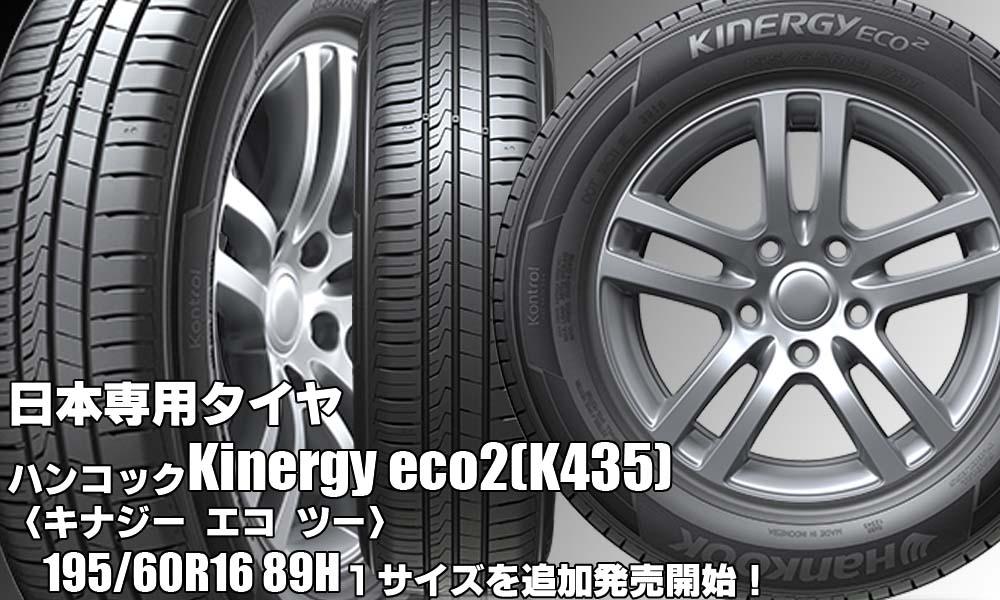 【追加発売】日本専用タイヤ、ハンコックKinergy eco2(K435)を1サイズ追加で新規発売開始